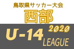 U-14鳥取県サッカー大会2020 西部リーグ  リーグ戦日程終了!