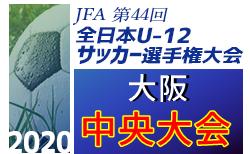 速報!2020年度 U-12リーグ第44回全日本少年サッカー大会 中央大会(大阪) 11/28結果掲載!優勝はガンバ門真!