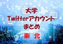 大学Twitterアカウントまとめ【東北】