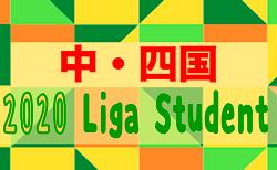 2020中・四国Liga Student(リーガスチューデント) 8/8.9結果掲載!次回8/13開催
