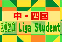2020中・四国Liga Student(リーガスチューデント) 11/22.23結果掲載!次回11/28開催予定