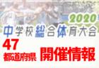 【6/28最新情報更新】2020中学校体育大会・中学総体 ~中3選手に集大成の場を~ 地区大会・代替大会開催情報まとめ【47都道府県】