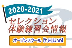 2020年度 【九州】高校オープンスクール・サッカー部活動体験会まとめ