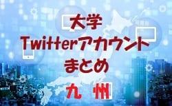 大学Twitterアカウントまとめ【九州】