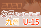 【延期】2020年度 JFA U-15女子サッカーリーグ九州 7月開幕予定!情報ありがとうございました
