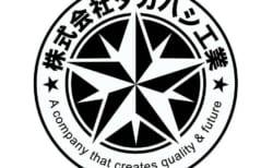 【取材】「子供たちの頑張る場所は無くしたくない」アマチュアスポーツを応援してくださる株式会社タカハシ工業の想い