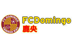 FCドミンゴ鹿央 U-12 無料体験練習会 随時開催 2020年度 熊本