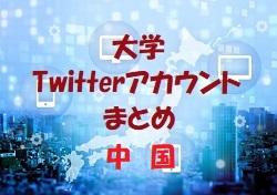 大学Twitterアカウントまとめ【中国】