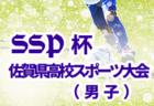 【高校総体代替大会】2020年度 SSP杯 佐賀県高校スポーツ大会(男子)組み合わせ掲載! 6/13~6/28開催