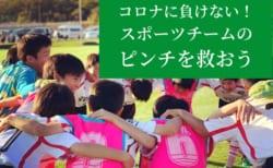 【現在35万円・達成率7%】クラウドファンディング挑戦中!存続危機のチームを救おう!