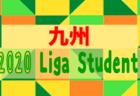 2020中・四国Liga Student(リーガスチューデント) 残り試合中止!