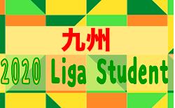 2020年度 九州Liga Student(リーガスチューデント) 8/10結果掲載!
