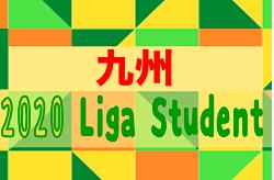 2020年度 九州Liga Student(リーガスチューデント) 残り試合中止!
