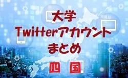 大学Twitterアカウントまとめ【四国】