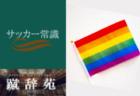 【延期】2020年度 高円宮杯 JFA U-15 サッカーリーグ 高知県リーグ 情報募集