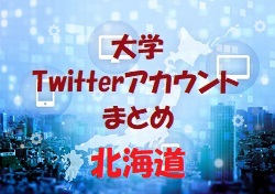 大学Twitterアカウントまとめ【北海道】