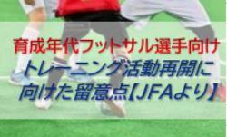 怪我・感染を防ぎ安全な再開を!育成年代フットサル選手向け:トレーニング活動再開に向けた留意点【JFAより】