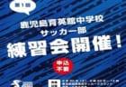 高校部活動における区切りの場「かごしまメモリアルマッチ2020」の設定へ 鹿児島県の試み