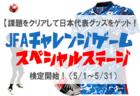 検定終了間近!【課題をクリアして日本代表グッズをゲット!】「JFAチャレンジゲーム スペシャルステージ」検定! (5/1~5/31)