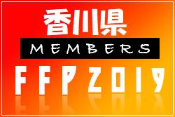 【香川県】参加メンバープレイバック!2019 JFAフットボールフューチャープログラムトレセン研修会(FFP)2019/8/1~8/4