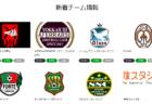 大阪・高槻 2020年6月小学生ジュニア個サル開催予定のお知らせ