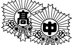 明治大学付属中野八王子高校 高校説明会・部活動体験 8/1,22開催!2021年度 東京都