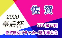 2020年度 SFA 第27回佐賀県女子サッカー選手権大会 7/5 1回戦情報お待ちしております