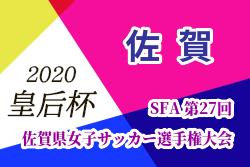 2020年度 SFA 第27回佐賀県女子サッカー選手権大会 7/5,19,23開催!