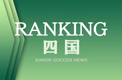 独自調査【四国】県別ランキング みんなが見てる高校サッカー部ってどこ?アクセスランキング【2019年度】