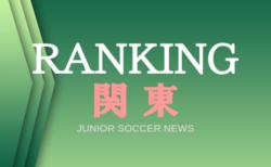 独自調査【関東】都県別ランキング みんなが見てる高校サッカー部ってどこ?アクセスランキング【2019年度調べ】