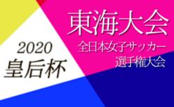 2020年度 皇后杯 第42回全日本女子サッカー選手権 東海大会(三重県開催)組み合わせ掲載!9/26,27結果速報!