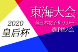2020年度 皇后杯 第42回全日本女子サッカー選手権 東海大会(三重県開催)1回戦結果掲載!&9/27結果速報!