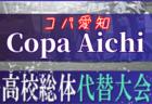 【高校総体代替大会】2020年度 Copa Aichi /コパ愛知(愛知杯)7/12結果速報!決勝は愛工大名電VS岡崎城西