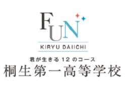 桐生第一高校 おうちでオープンスクール 7/1配信スタート 2020年度 群馬