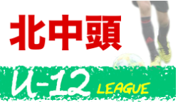 2020北中頭地区 U12リーグ 7/5開幕 要項・組合せ掲載(沖縄)
