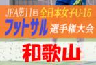 2020JFA第26回全日本U-15フットサル選手権大会 和歌山県大会  優勝はアッズーロ和歌山!