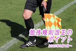 新ルールのポイントはここ!2020/21年サッカー競技規則改正とコロナ禍による暫定的改正【解説映像アリ〼】