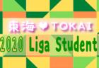 2020-2021 アイリスオーヤマ プレミアリーグU-11 福岡 11/23 結果掲載!次回日程情報教えてください!