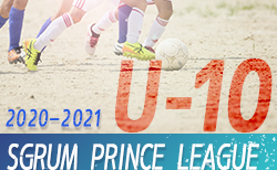 2020-2021 SGRUM PRINCE LEAGUE U-10 東京 8/1,2結果速報!
