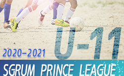 2020-2021 SGRUM PRINCE LEAGUE U-11東京  8/1,2結果速報!