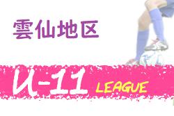 2020年度 長崎県U-11サッカーリーグ 雲仙地区 結果速報お待ちしています!7/4