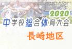 MSC ジュニア新加入選手募集(小1~小5対象) 2020年度 群馬