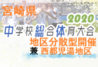 【大会中止】2020年度 第54回藤沢市少年サッカー選手権 3年の部 (神奈川県) 大会情報募集中!4月開幕