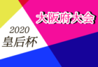 2020年度 栃木県U15中学校サッカー地域交流戦 8/2芳賀決勝トーナメント一部結果掲載!続報をお待ちしています!