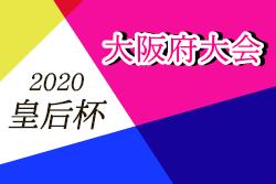 2020年度 第26回大阪女子サッカー選手権大会 兼 皇后杯 大阪府大会 7/12結果速報!2回戦7/19