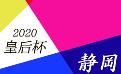 2020年度 皇后杯JFA第42回全日本女子サッカー選手権大会 静岡県大会 8/9開幕 組合せ掲載