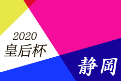 2020年度 皇后杯JFA第42回全日本女子サッカー選手権大会 静岡県大会 8/9開幕