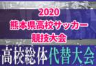 【高校総体代替大会】2020年度 熊本県高校サッカー競技大会(女子)優勝は熊農と秀岳館!