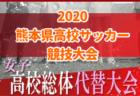 【高校総体代替大会】2020年度 熊本県高校サッカー競技大会(男子)パート優勝決定!熊本Cパートの情報募集