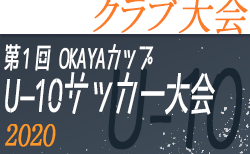 2020年度 OKAYAカップU-10サッカー大会(クラブ予選)岐阜 9/26決勝トーナメント結果速報をお待ちしています!